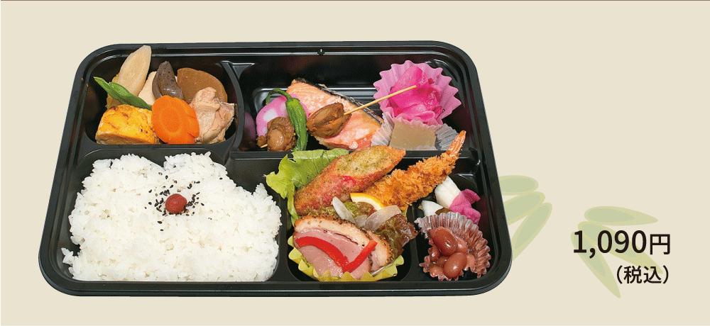 じょりんぼ定番 松花堂弁当 1,090円