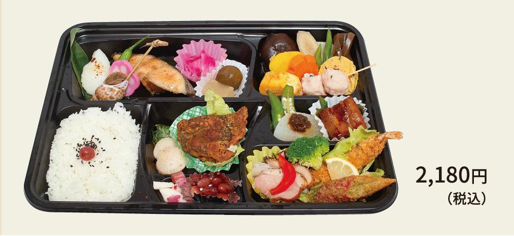 じょりんぼ定番 松花堂弁当 2,180円
